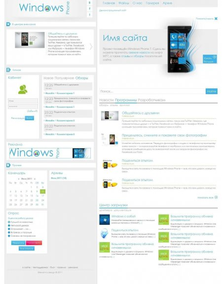 ������ Windows Phone 7 ��� DLE 9.3 (��������� ��������)