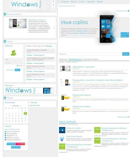 ������ Windows Phone 7 ��� DLE 9.3