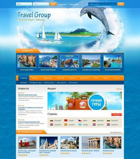 ������������� ������ Travel Group ��� DLE 11.1
